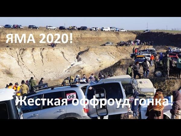 ЯМА 2020 ОФФРОУД для настоящих джипов Как Grand Cherokee превратился в DRED Что это за монстр