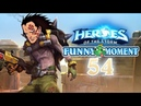 Heroes of the Storm Funny moment EP 54