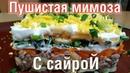 Любимый салат МИМОЗА из рыбных консервов рецепт БЕЗ РЕПЧАТОГО ЛУКА и без риса с сыром с сайрой