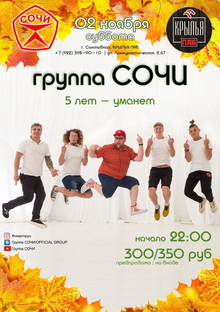 Афиша Нижний Новгород Группа СОЧИ / 5 лет - УМАНЕТ / Сыктывкар