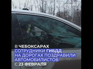 В Чебоксарах сотрудники ГИБДД на дорогах поздравили автомобилистов с 23 февраля