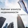 Рейтинг агентств недвижимости