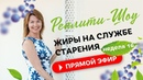 Жиры на службе старения. Реалити-шоу. Неделя 16 / Елена Бахтина 18