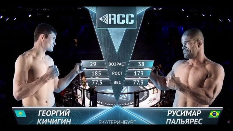 RCC5 Kichigin vs Palhares Dec 15 Full HD Кичигин vs Пальярес Полный бой