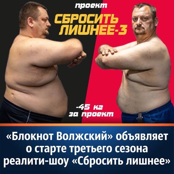 Проект сбрось лишний вес