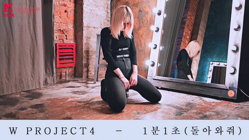1theK Dance Cover Contest W PROJECT 4 1분1초 돌아와줘 dance cover by Kyu GGOD DANCE TEAM