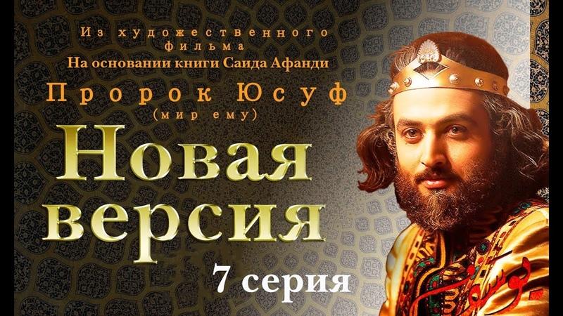 Новый фильм Пророк Юсуф (а.с). 7 последняя серия.