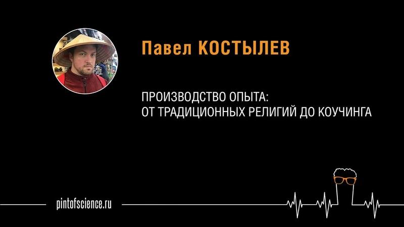 Павел Костылев Производство опыта от традиционных религий до коучинга