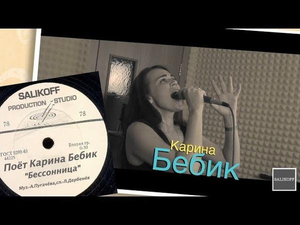 Карина Бебик-Бессонница salikoffproduction