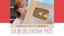 자체 편집됐던 대환장 라이브 퀴즈⚡️│100만 라이브 미공개 영상!│리얼 골