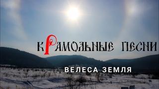 """Велеса Земля - кРамольные Песни   Фестиваль """"Жигулёвская Зима, 2021"""" в Ширяево"""