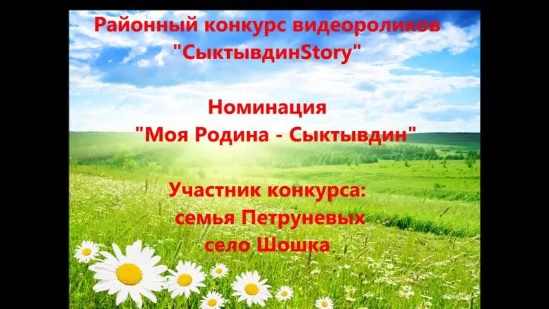 Моя Родина Сыктывдин