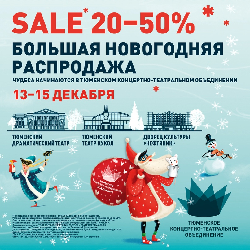 Топ мероприятий на 13 — 15 декабря, изображение №1