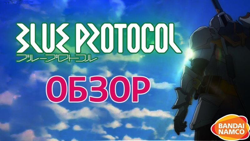 Blue-Protocol / НОВАЯ ММОРПГ от BANDAI NAMCO