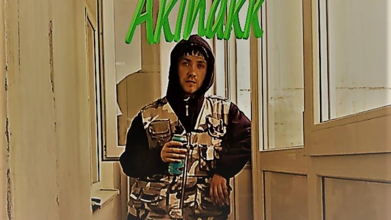 Akinakk П и А audio