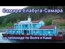 Фото круиза на теплоходе В.М.Зайцев 305 пр. Самара-Елабуга-Самара