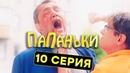 Папаньки 10 серия 1 сезон Комедия Сериал 2018 ЮМОР ICTV