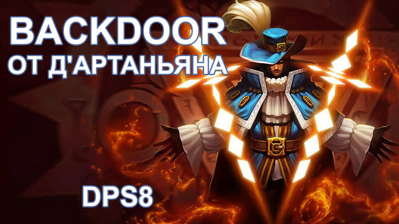 URF TF probackdoor | DPS8