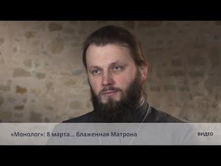 «Монолог»: 8 марта… блаженная Матрона. Иерей Сергий Фалей