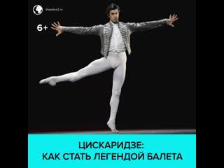 Николай Цискаридзе: как стать легендой русского балета  Москва 24