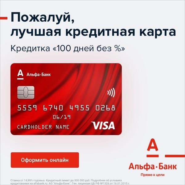 как заблокировать кредитную карту альфа банка