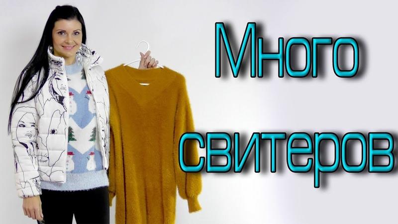 Много обновок. Куртка и пушистые свитера из магазина Newchic