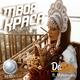 Dabro feat. Муканова - Твоя Краса (MY remix)