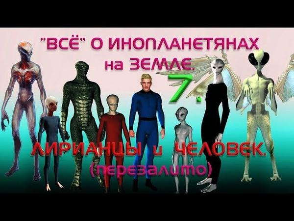 Всё об инопланетянах на Земле. 7. ЛИРИАНЦЫ и ЧЕЛОВЕК (Перезалито).