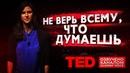TED Не верь всему что думаешь
