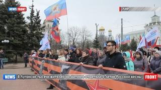 В Луганске тысячи жителей на митинге отметили 5-летие Русской весны