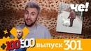 100500 | Выпуск 301 | Новый 8 сезон на телеканале Че!