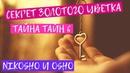 Новая аудиокнига Nikosho - OSHO «ТАЙНА ТАЙН» 6. Секрет золотого цветка Никошо и Ошо