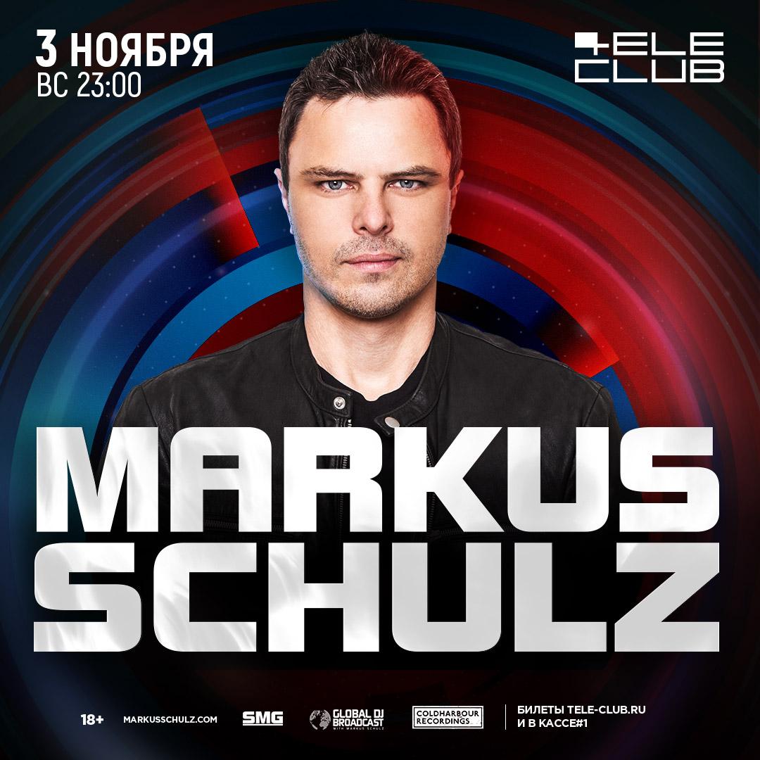Афиша Екатеринбург Markus Schulz 3 ноября в Телеклубе