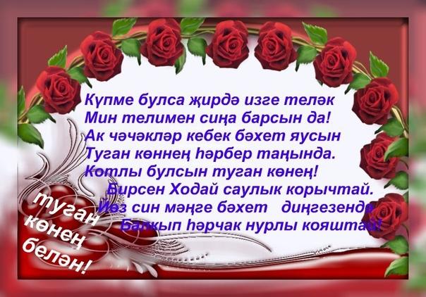 Открытки, туган конгэ открытка татарча