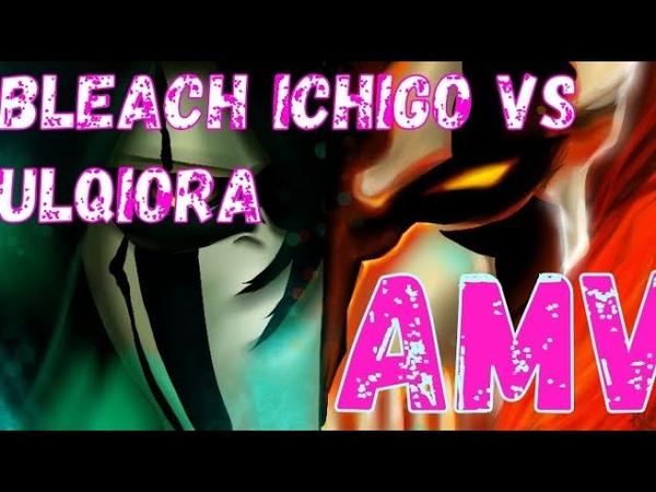 Ichigo vs Ulqiorra Bleach AMV