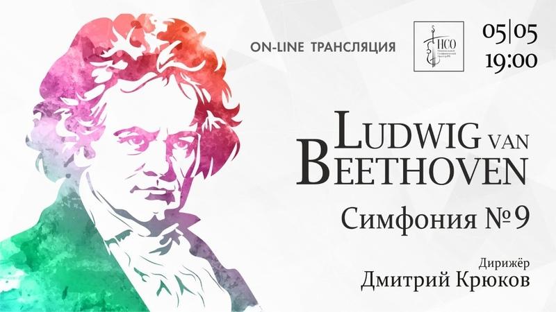 Л ван Бетховен Симфония № 9 Ре минор Op 125 в 4 х частях