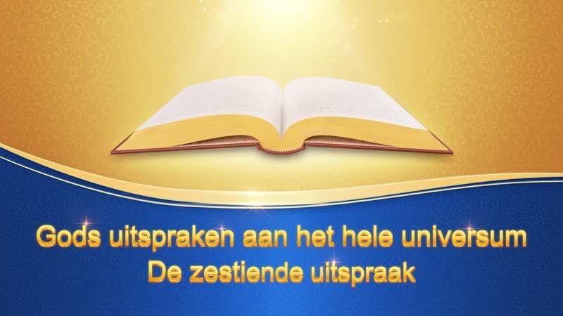 Gods woorden 'Gods uitspraken aan het hele universum De zestiende uitspraak Nederlands