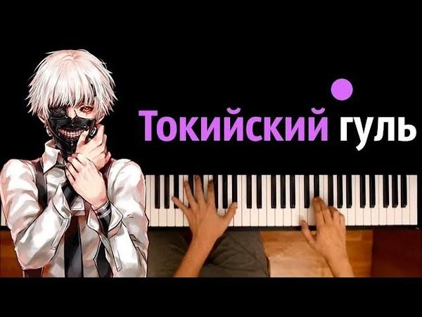 Токийский гуль (опенинг Unravel) feat. Jackie-O ● караоке | PIANO_KARAOKE ● ᴴᴰ НОТЫ MIDI
