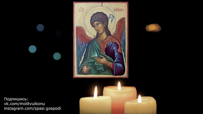 Редкая молитва архангелу Гавриилу очень сильная защита