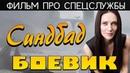 Отличное кино про настоящие спецслужбы - СИНДБАД / Русские боевики 2019 новинки