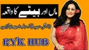 Maa Aur Beta Mom and Son Ki sach kahani urdu kahani ryk hub