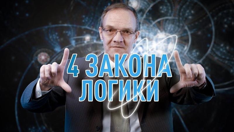 4 закона логики Дмитрий Гусев