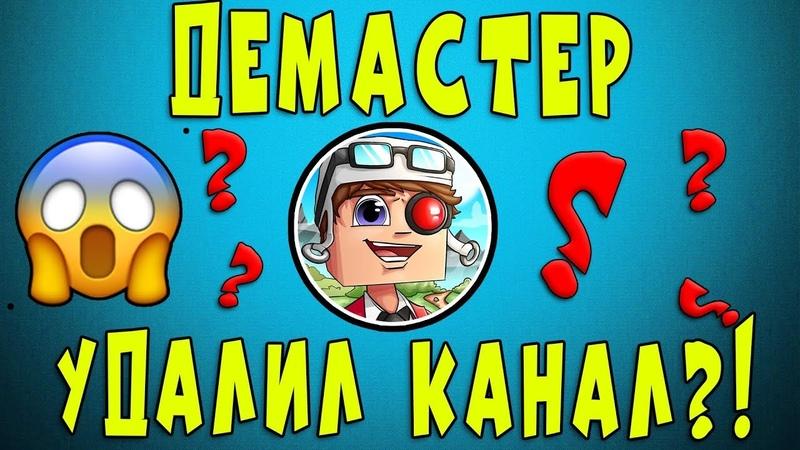 Демастер удалил канал Что случилось В чем причина Канала Demaster больше нет