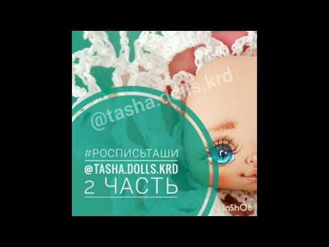 Роспись личика куколке (78) 2 часть