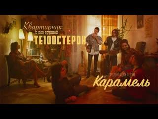 Премьера клипа! ТЕ100СТЕРОН - Карамель () тестостерон