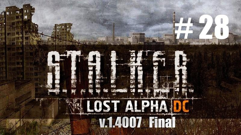S T A L K E R Lost Alpha Developer's Cut v 1 4007 Final 28 3 КПК Для Дёмина