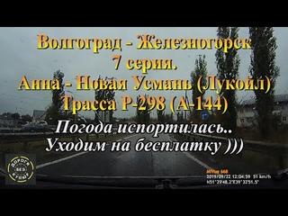 Волгоград-Железногорск/7 серия/Анна-Новая Усмань/Трасса Р-298/Погода ухудшилась.Уходим на бесплатку