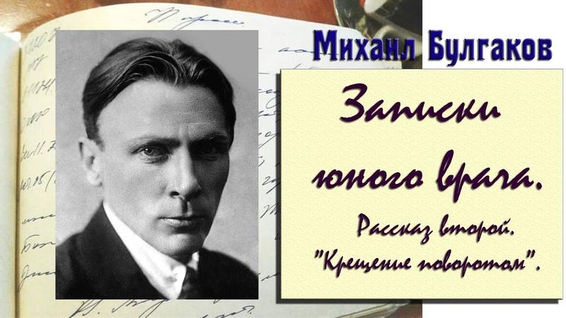 Записки юного врача Крещение поворотом М Булгаков