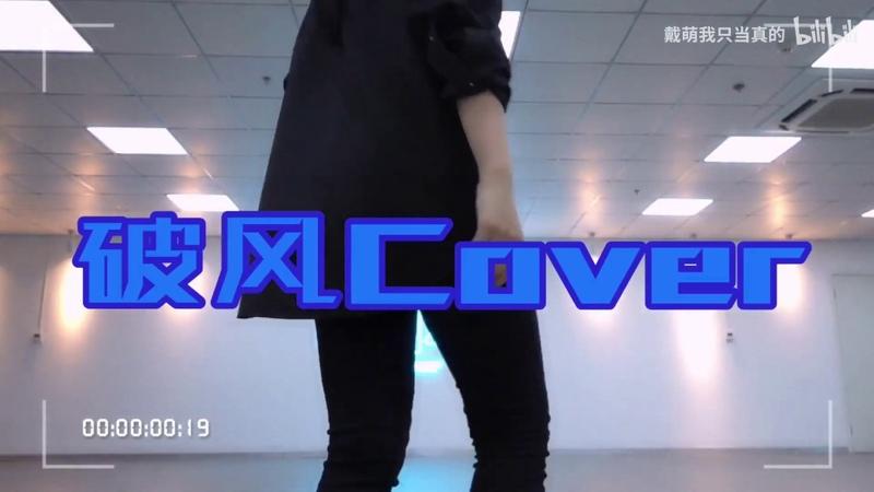 戴萌 SNH48 《The Eve》cover Dai Meng