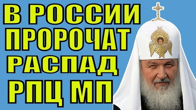 Томос получен РПЦ МП ждет крах Гундяев озверел В России пророчат распад РПЦ